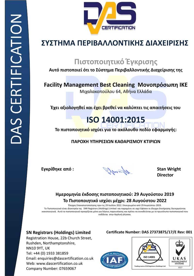 Πιστοποιητικό ISO 14001:2015